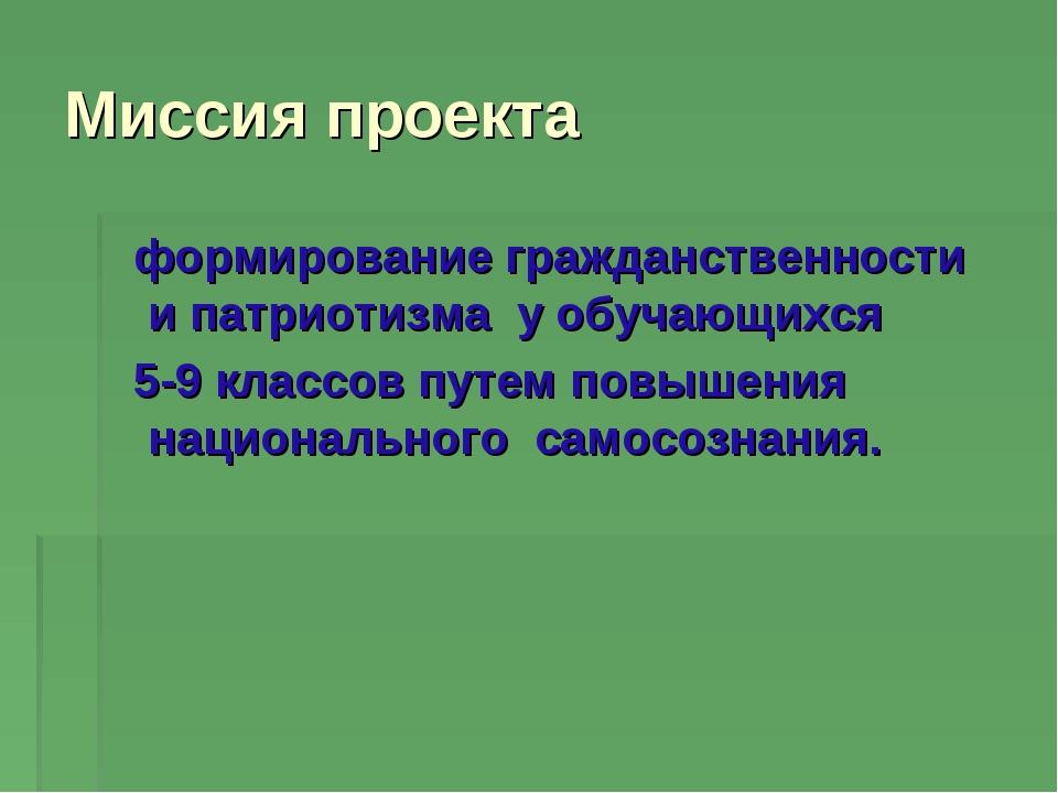 Миссия проекта формирование гражданственности и патриотизма у обучающихся 5-9...