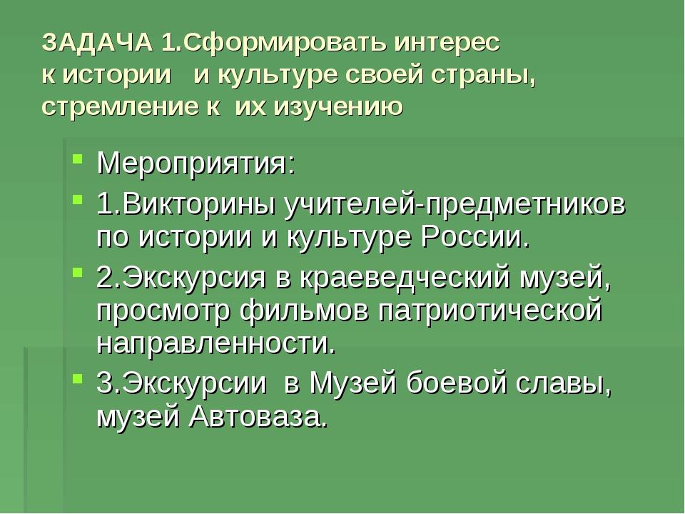 ЗАДАЧА 1.Сформировать интерес к истории и культуре своей страны, стремление к...