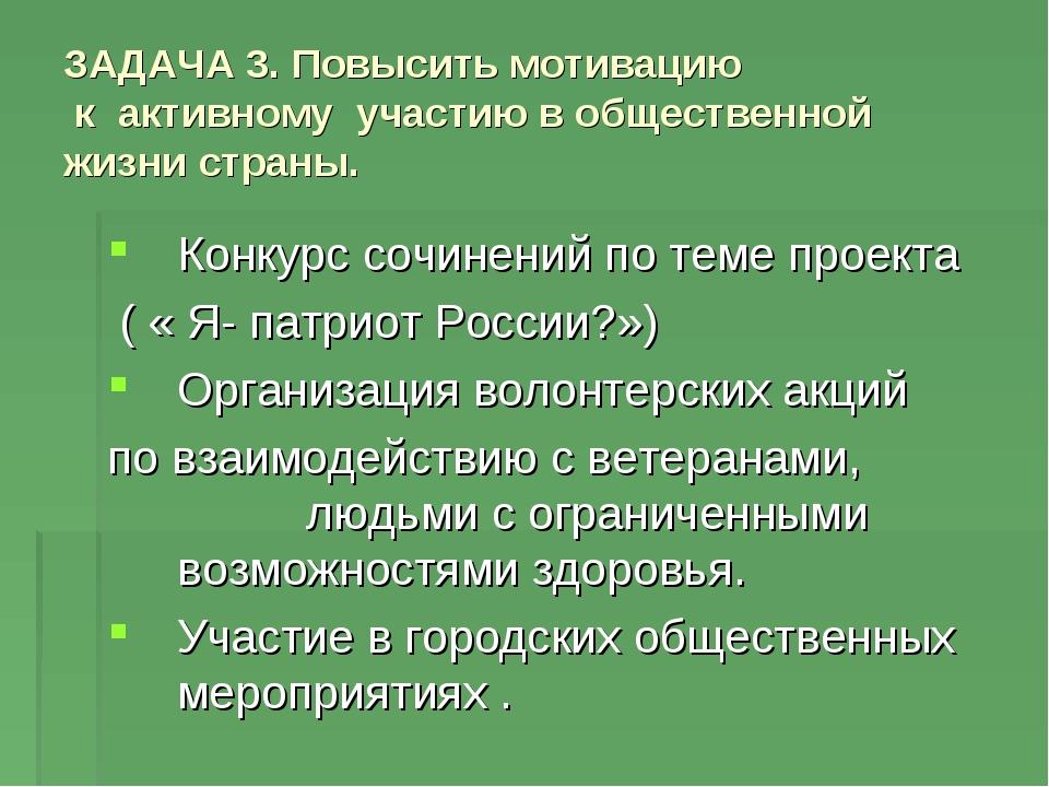 ЗАДАЧА 3. Повысить мотивацию к активному участию в общественной жизни страны....