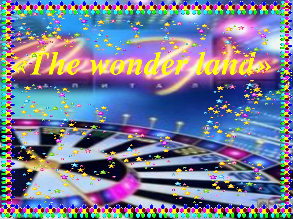 «The wonder land»