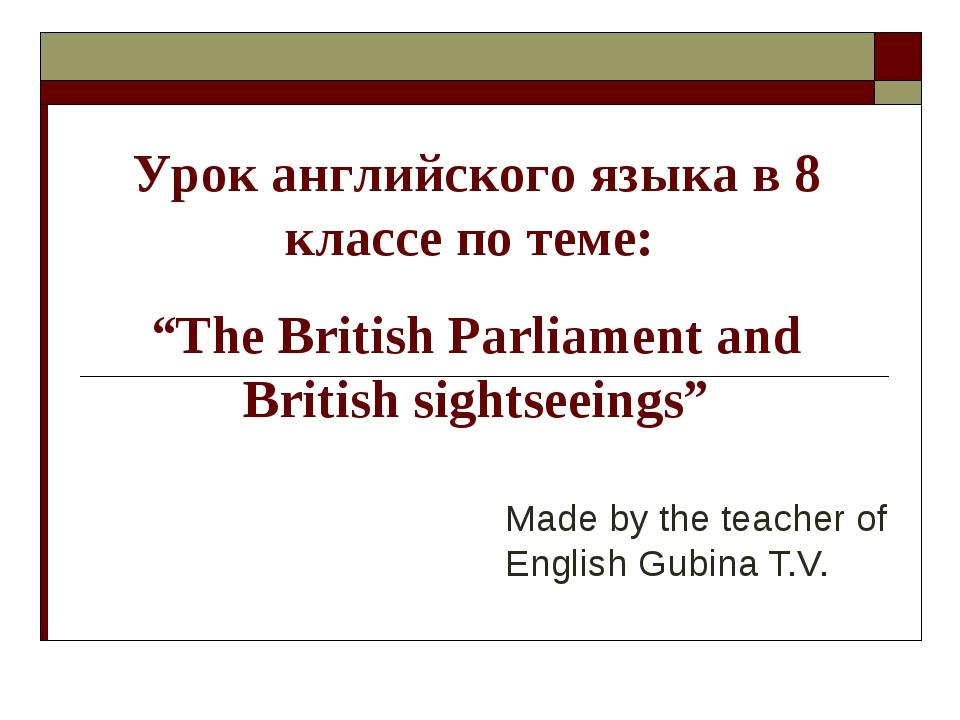 Made by the teacher of English Gubina T.V. Урок английского языка в 8 классе...