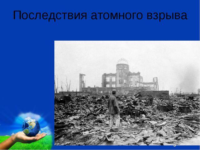 Последствия атомного взрыва Free Powerpoint Templates Page *