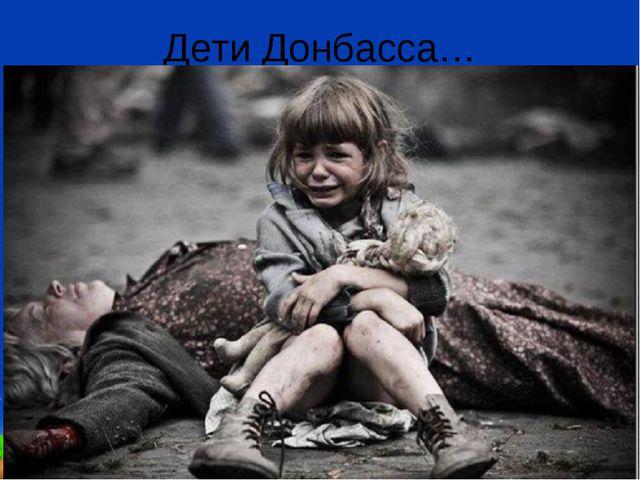Дети Донбасса… Free Powerpoint Templates Page *