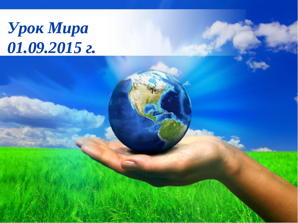 Free Powerpoint Templates Урок Мира 01.09.2015 г. Free Powerpoint Templates P...