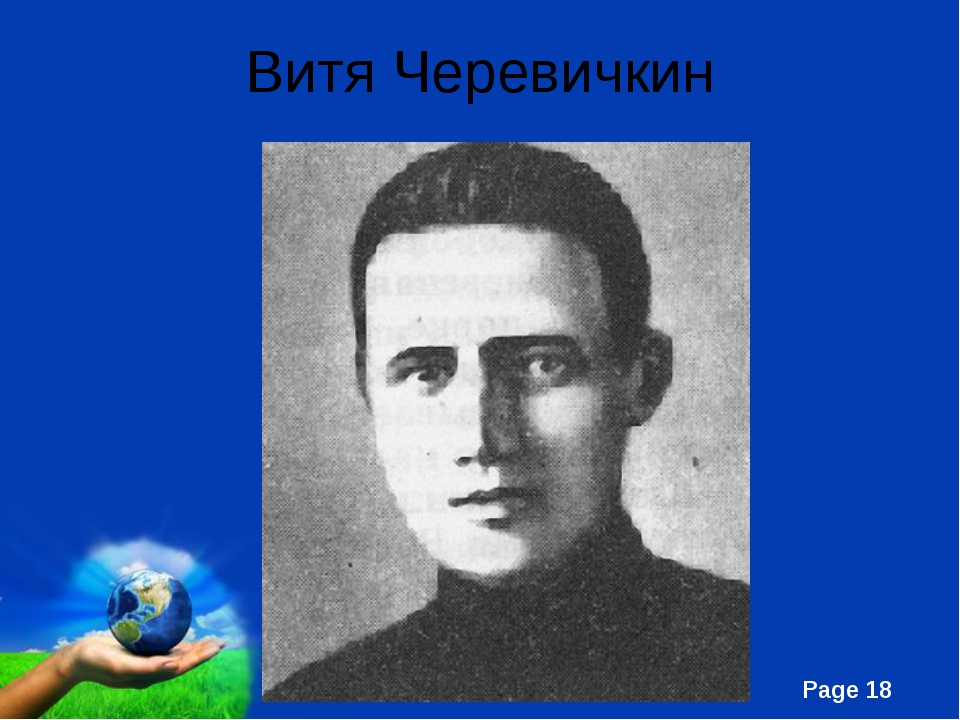 Витя Черевичкин Free Powerpoint Templates Page *
