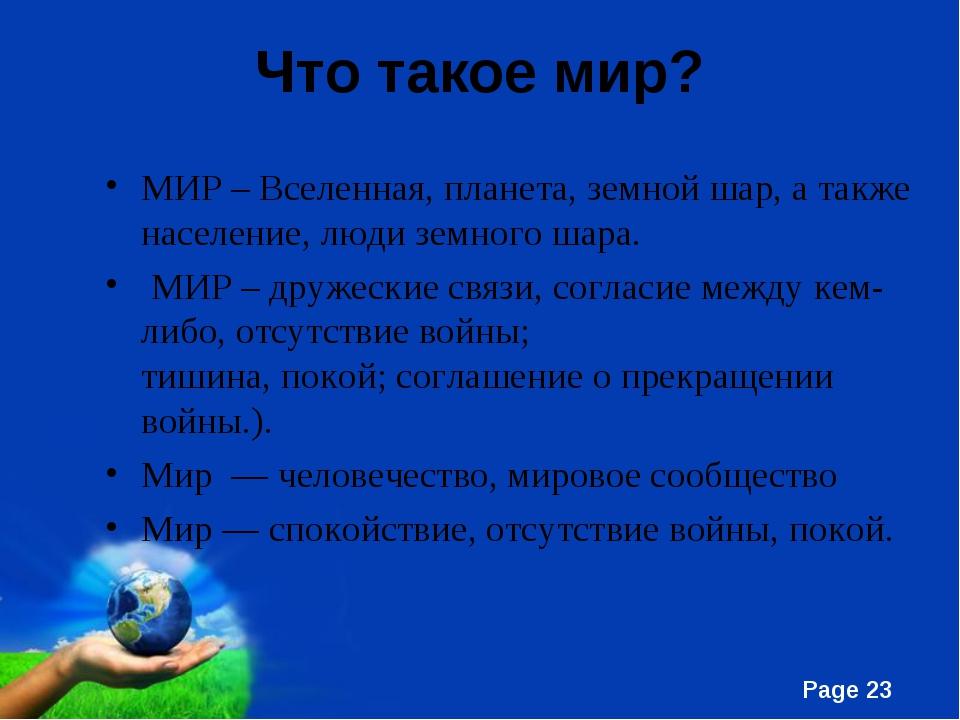 Что такое мир? МИР – Вселенная, планета, земной шар, а также население, люди...