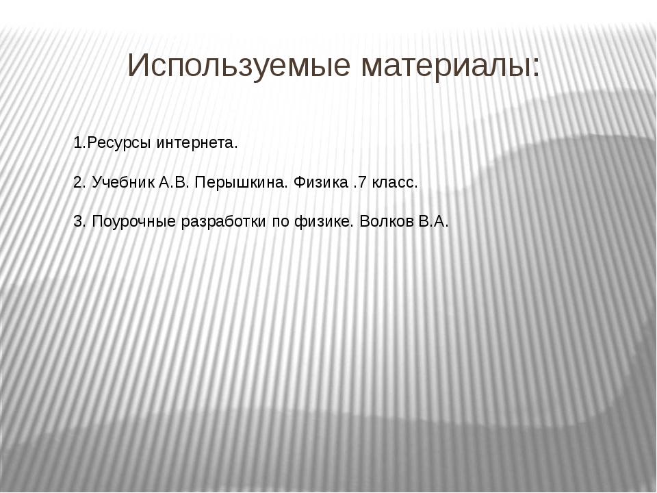 Используемые материалы: 1.Ресурсы интернета. 2. Учебник А.В. Перышкина. Физик...