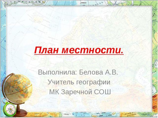 План местности. Выполнила: Белова А.В. Учитель географии МК Заречной СОШ