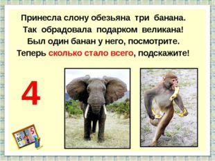 http://aida.ucoz.ru Принесла слону обезьяна три банана. Так обрадовала подар
