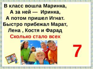 http://aida.ucoz.ru В класс вошла Маринка, А за ней — Иринка, А потом пришел