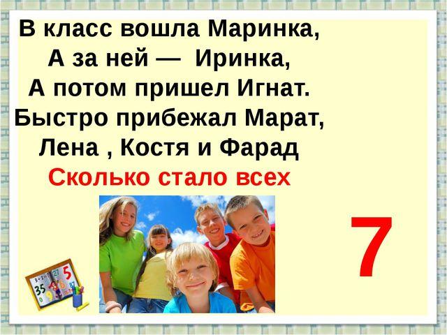 http://aida.ucoz.ru В класс вошла Маринка, А за ней — Иринка, А потом пришел...
