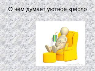 О чём думает уютное кресло
