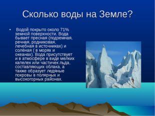 Сколько воды на Земле? Водой покрыто около 71% земной поверхности. Вода бывае