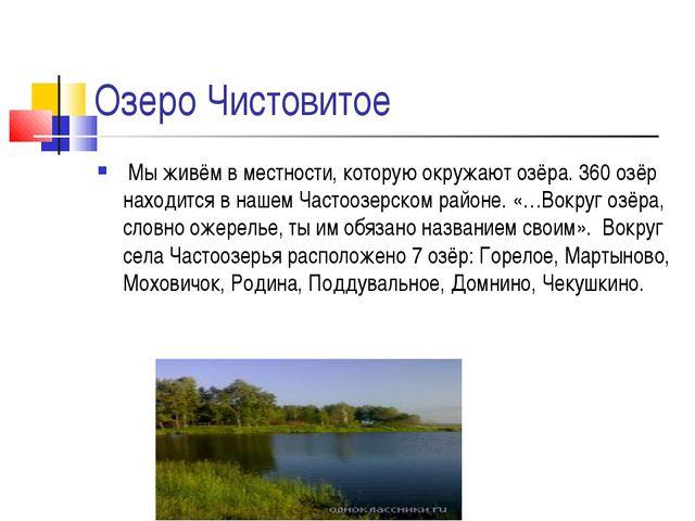 Озеро Чистовитое Мы живём в местности, которую окружают озёра. 360 озёр наход...