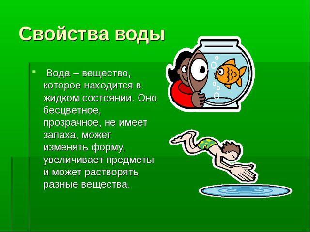 Свойства воды Вода – вещество, которое находится в жидком состоянии. Оно бесц...