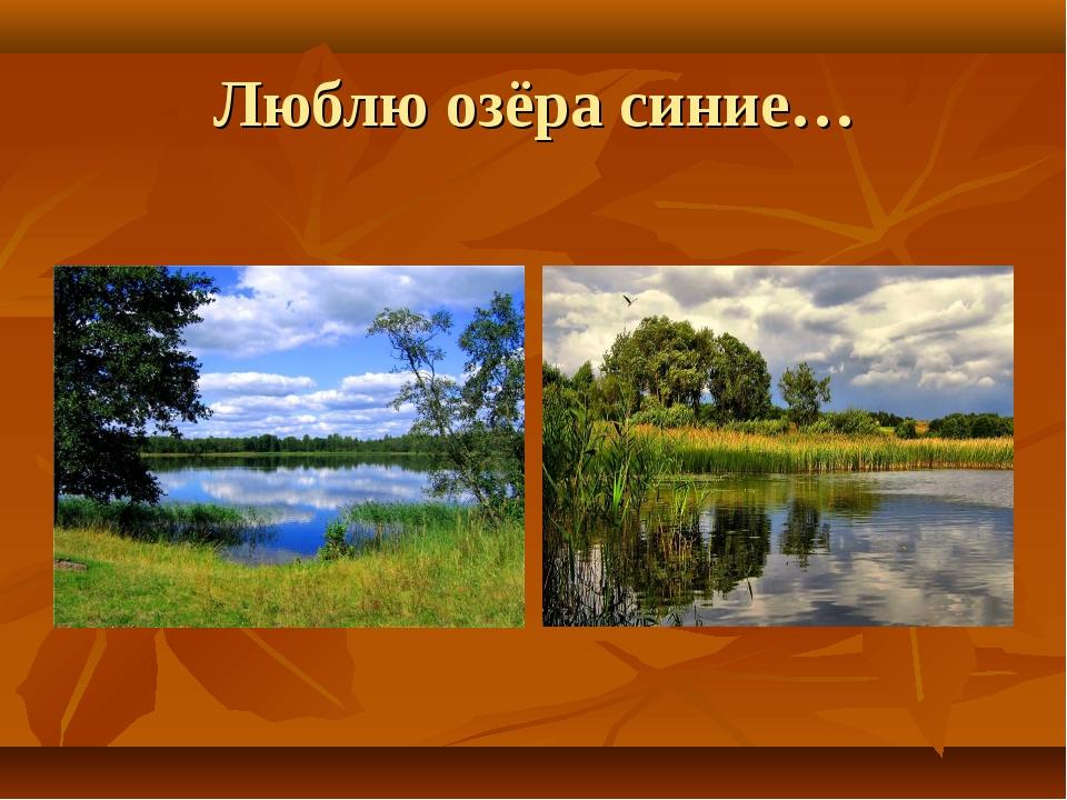 Люблю озёра синие…