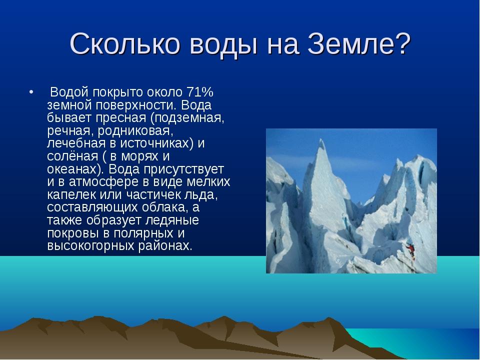 Сколько воды на Земле? Водой покрыто около 71% земной поверхности. Вода бывае...