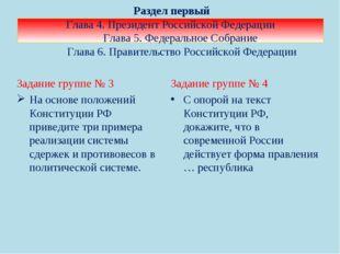Задание группе № 3 На основе положений Конституции РФ приведите три примера р