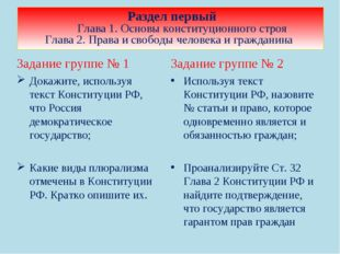 Задание группе № 1 Докажите, используя текст Конституции РФ, что Россия демок