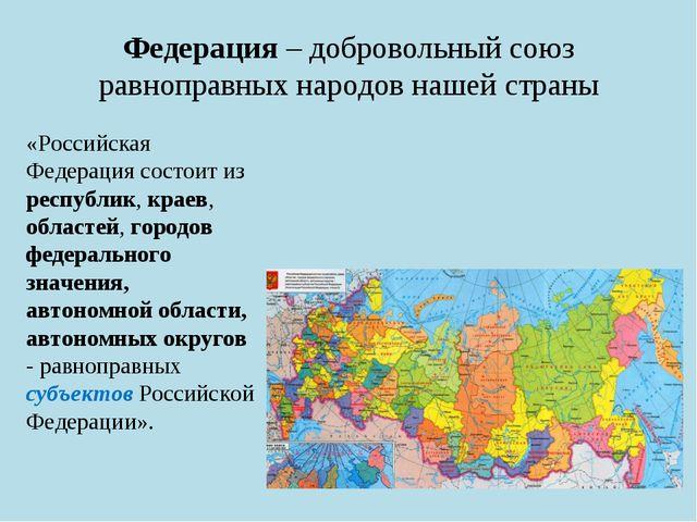 Федерация – добровольный союз равноправных народов нашей страны «Российская Ф...