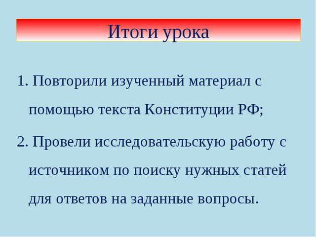 1. Повторили изученный материал с помощью текста Конституции РФ; 2. Провели и...