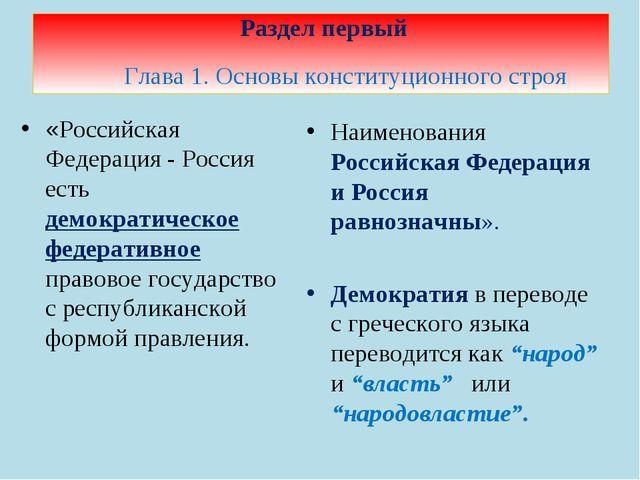 «Российская Федерация - Россия есть демократическое федеративное правовое гос...