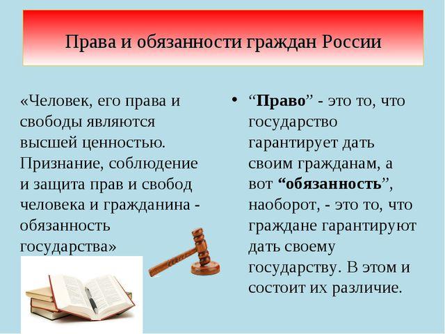 """""""Право"""" - это то, что государство гарантирует дать своим гражданам, а вот """"об..."""