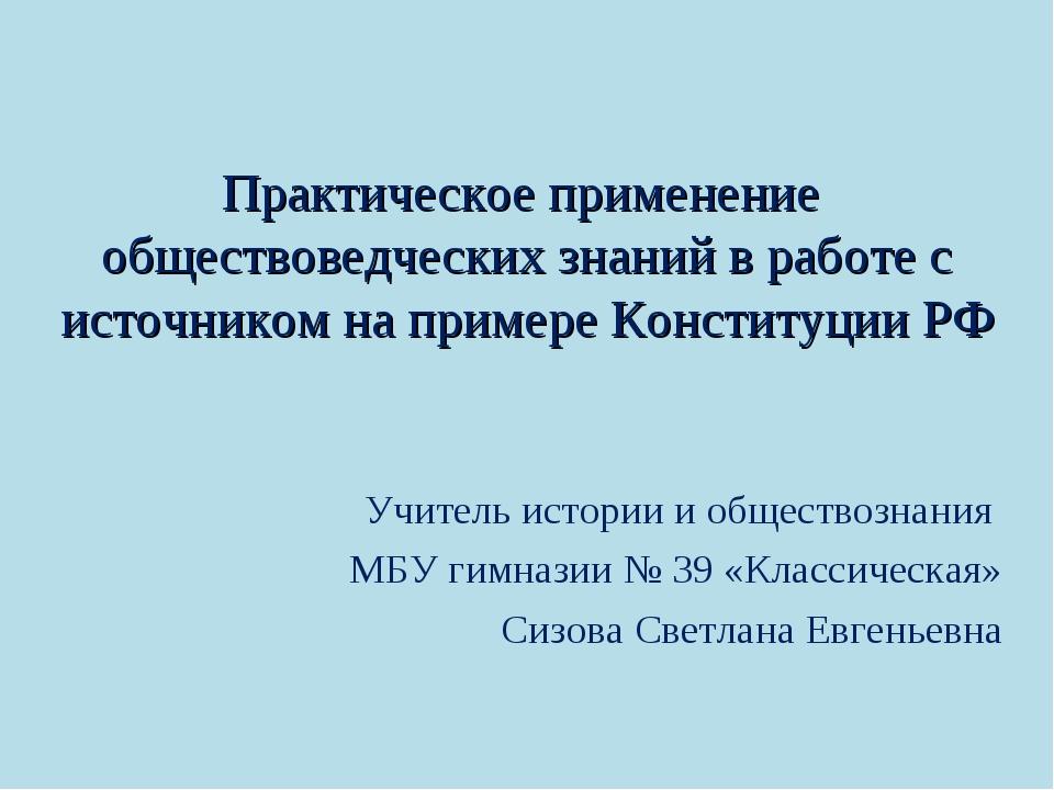 Практическое применение обществоведческих знаний в работе с источником на пр...