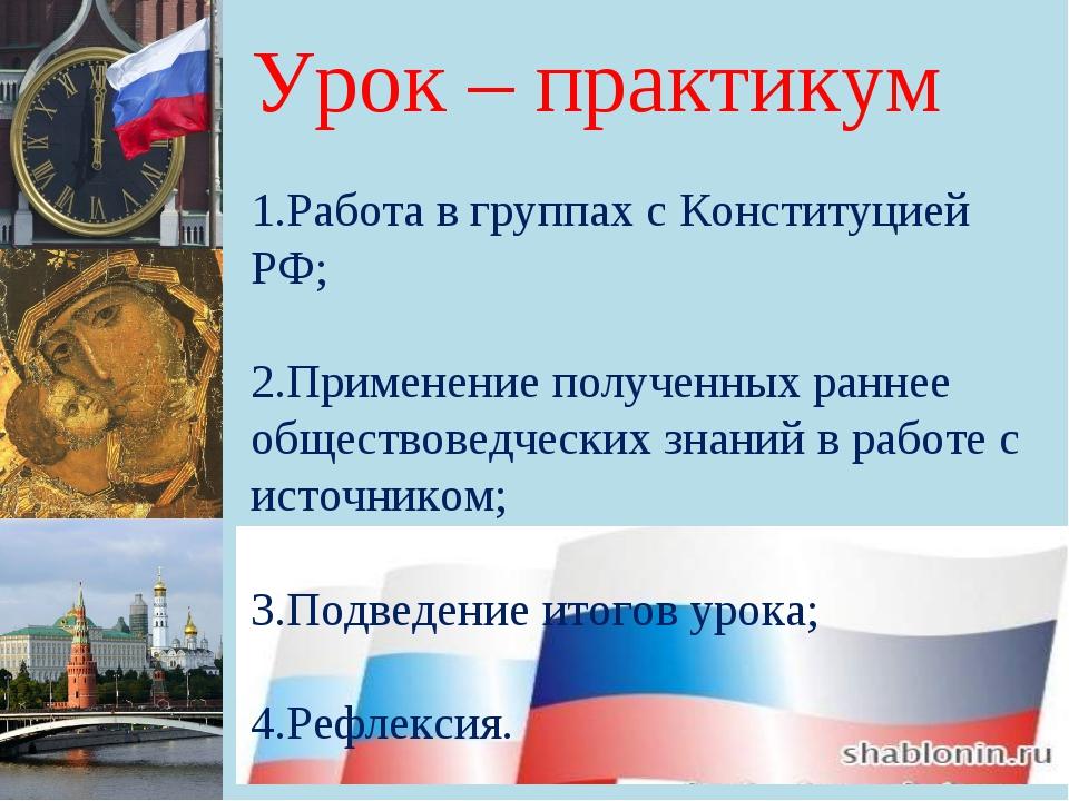Урок – практикум Работа в группах с Конституцией РФ; Применение полученных ра...