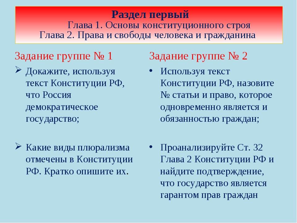 Задание группе № 1 Докажите, используя текст Конституции РФ, что Россия демок...