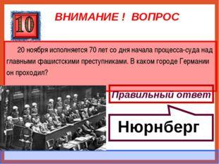 ВНИМАНИЕ ! ВОПРОС 20 ноября исполняется 70 лет со дня начала процесса-суда на
