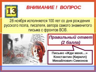 ВНИМАНИЕ ! ВОПРОС 28 ноября исполняется 100 лет со дня рождения русского поэт
