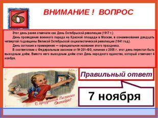 ВНИМАНИЕ ! ВОПРОС Этот день ранее отмечали как День Октябрьской революции (19