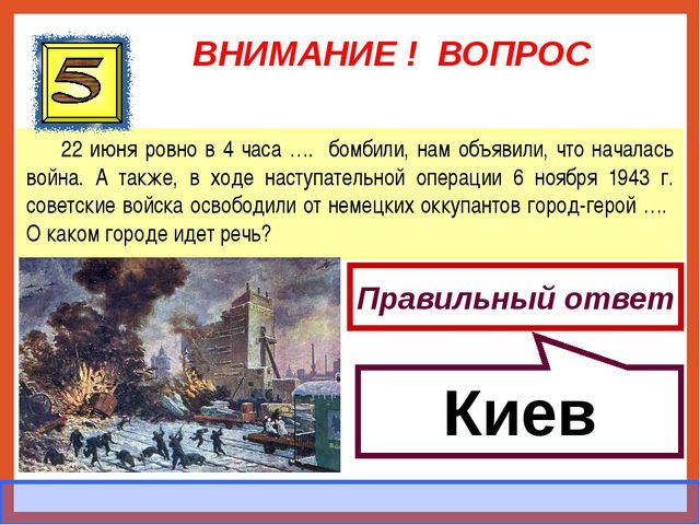 ВНИМАНИЕ ! ВОПРОС 22 июня ровно в 4 часа …. бомбили, нам объявили, что начала...