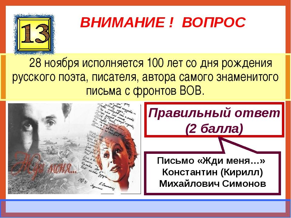 ВНИМАНИЕ ! ВОПРОС 28 ноября исполняется 100 лет со дня рождения русского поэт...