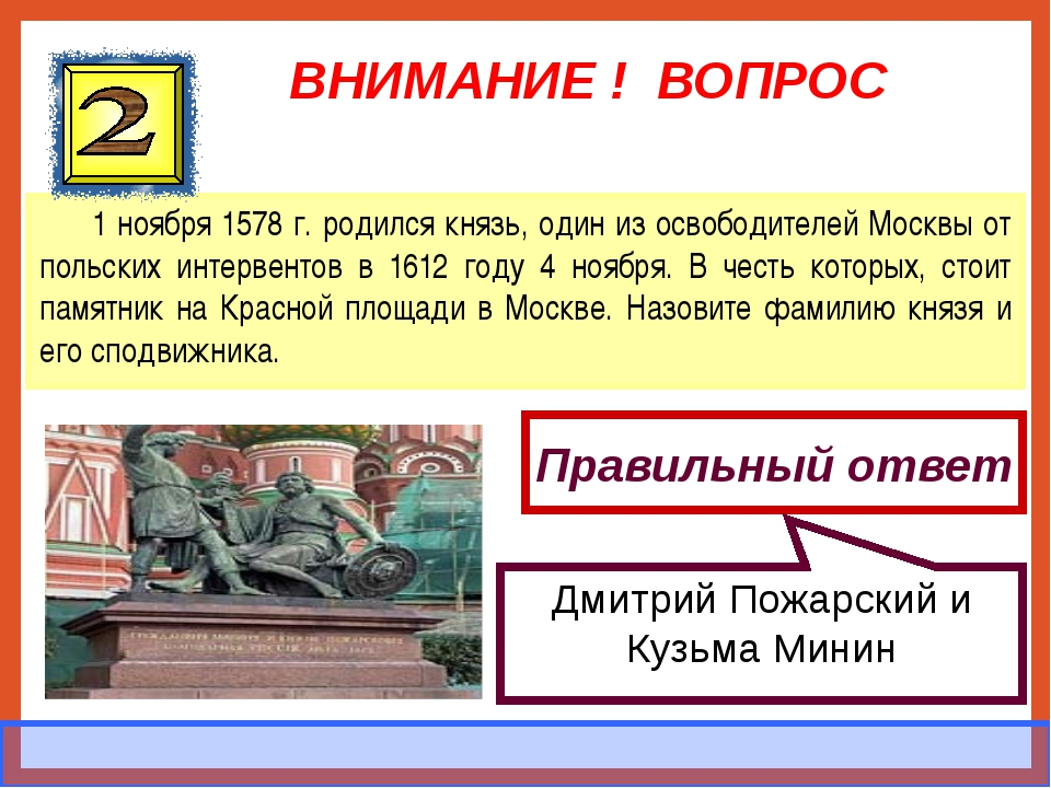 ВНИМАНИЕ ! ВОПРОС 1 ноября 1578 г. родился князь, один из освободителей Москв...