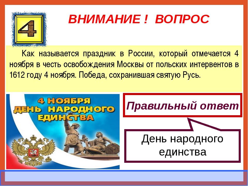 ВНИМАНИЕ ! ВОПРОС Как называется праздник в России, который отмечается 4 нояб...
