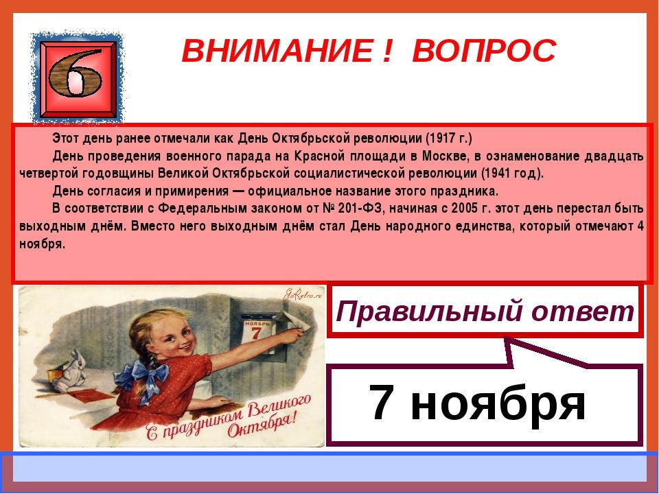 ВНИМАНИЕ ! ВОПРОС Этот день ранее отмечали как День Октябрьской революции (19...