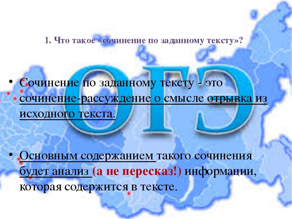 1. Что такое «сочинение по заданному тексту»? Сочинение по заданному тексту -...