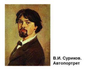 В.И. Суриков. Автопортрет Василий Иванович Суриков - один из наиболее ярких п