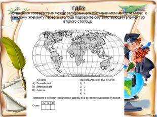 ГДЕ? Установите соответствие между заливом и его обозначением на карте мира: