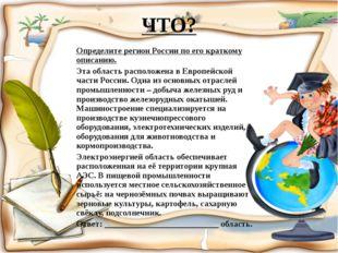 ЧТО? Определите регион России по его краткому описанию. Эта область расположе