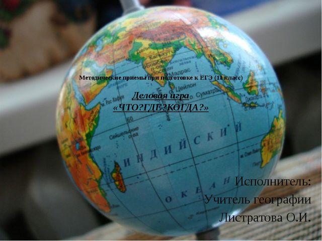 Методические приемы при подготовке к ЕГЭ (11 класс) Деловая игра «ЧТО?ГДЕ?КО...