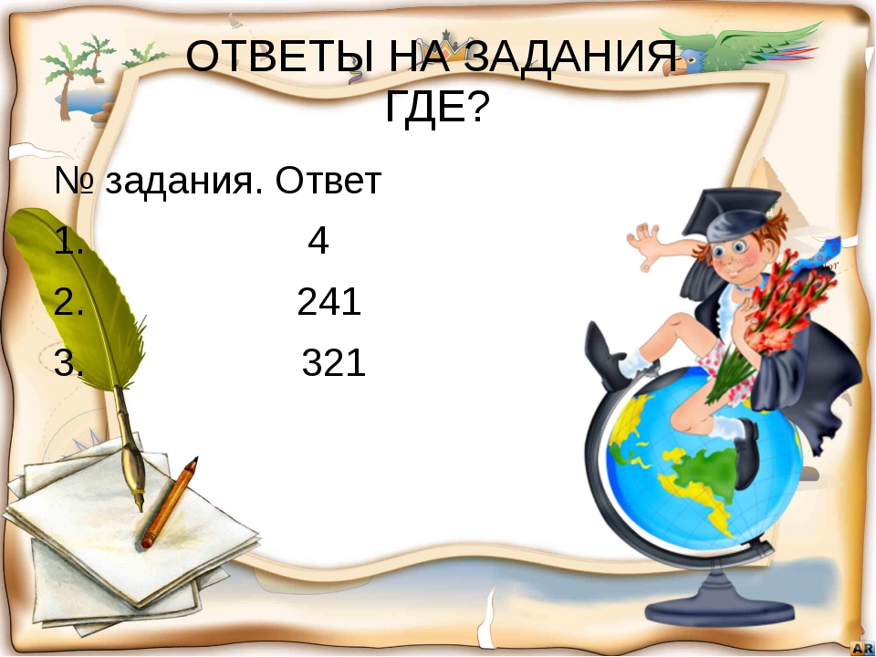 ОТВЕТЫ НА ЗАДАНИЯ ГДЕ? № задания. Ответ 4 241 3. 321