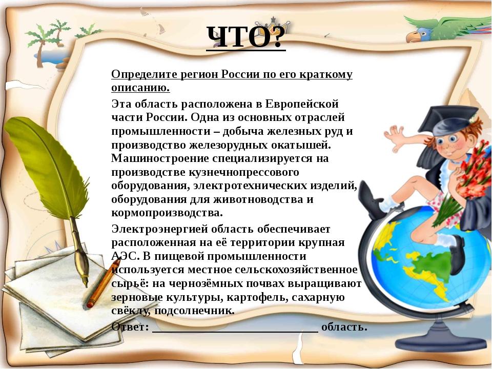 ЧТО? Определите регион России по его краткому описанию. Эта область расположе...