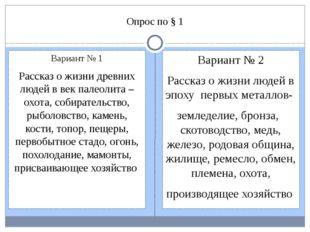 Опрос по § 1 Вариант № 1 Рассказ о жизни древних людей в век палеолита – охот