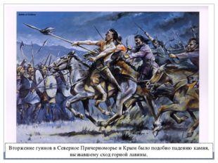 Вторжение гуннов в Северное Причерноморье и Крым было подобно падению камня,