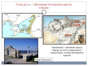 VI век до н.э. – образование Боспорского царства в Крыму Пантикапей − античны