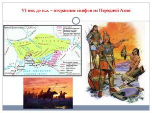VI век до н.э. – вторжение скифов из Передней Азии
