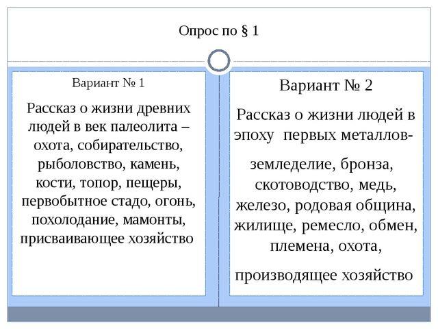 Опрос по § 1 Вариант № 1 Рассказ о жизни древних людей в век палеолита – охот...